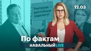 🔥 Нищенские зарплаты учителей. Отставки губернаторов. Миллиардеры Москвы