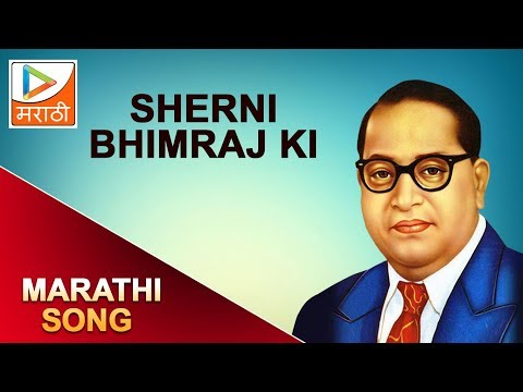 Sherni Bhimraj Ki | Latest Marathi Song 2015 (Full HD Video)