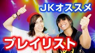 JK Music 8月のオススメ洋楽インディーズプレイリスト