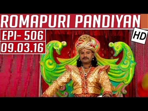 Romapuri-Pandiyan-Epi-506-Tamil-TV-Serial-09-03-2016-Kalaignar-TV-12-03-2016