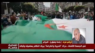 الحراك الشعبي يحاصر بسلميته مناورات النظام