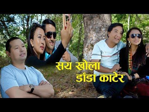 (सय खाेला डाडा काटेर || New Nepali Adhunik Song 2075, 2018 || Anshu Lama - Duration: 5 minutes, 6 seconds.)