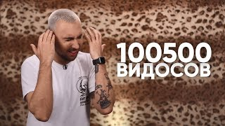 Download Lagu 55x55 – СТОПИЦОТ ВИДОСОВ (feat. Макс +100500) Mp3