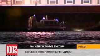 Кораблекрушение в Санкт-Петербурге