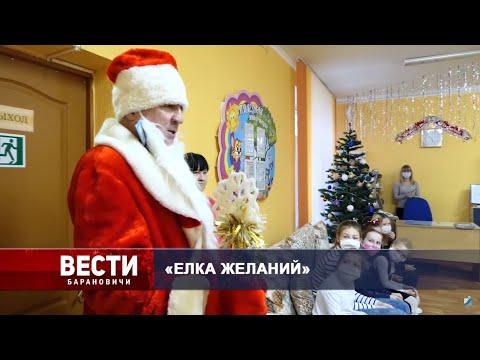 Вести Барановичи 28 декабря 2020.