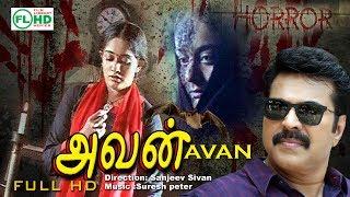 AVAN (Dubbed from Malayalam horror movie APARICHITHAN )Starring : Mammootty  Vineeth  Rajan P Dev  Jagathy Kavyamadhavan Karthika Suraja  Urmila Unni othersMusic : Suresh peterCamera  :Santhosh Sivan Direction :Sanjeev SivanS U B S C R I B Ehttps://www.youtube.com/channel/UCPKJnVrqHvxbQJkzgO71C7A?sub_confirmation=1