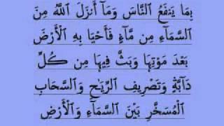 Taraweeh 2010 (Qari Youssef) Sura Al-baqara from (Aya:153) @ IIOC