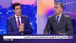 بوخبزة يقدم قراءة في أداء الحكومة والمؤسسة التشريعية في 2019