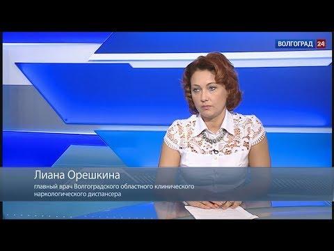 Лиана Орешкина, главный врач Волгоградского областного клинического наркологического диспансера