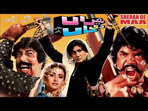 SHERAN DI MAA (1989) - SULTAN RAHI, NEELI, MUSTAFA QURESHI - OFFICIAL PAKISTANI MOVIE