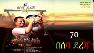Teddy Afro - Beseba Dereja (በሰባ ደረጃ) New Hot Ethio