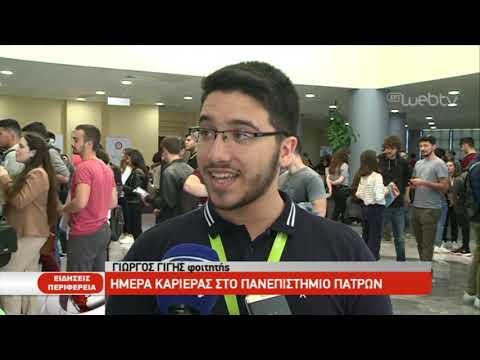 Ημέρα καριέρας στο Πανεπιστήμιο Πατρών | 10/05/2019 | ΕΡΤ