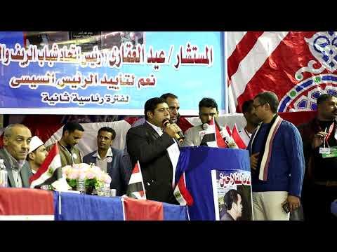مؤتمر دعم السيسى بالاسكندرية