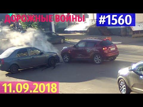 Новая подборка ДТП и аварий за 11.09.2018