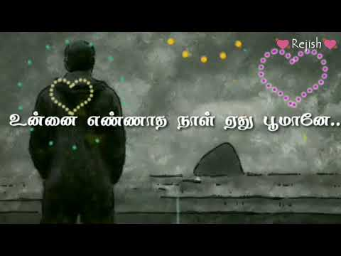 Video Kadhaluku kangal illai evergreen love sad song/Tamil whats app status video/ 😃 download in MP3, 3GP, MP4, WEBM, AVI, FLV January 2017