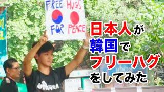 日本人が韓国でフリーハグをしてみた結果が感動的だった