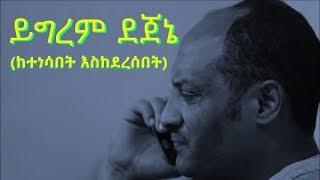 አርቲስት ይግረም ደጀኔ (ይገረም ደጀኔ) - የሥራ ሕይወቱ | Artist Yigerem Dejene – career life | Ethiopia