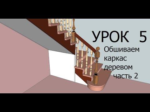 Смотреть Как самому спроектировать лестницу. Проектируем в СкечтУп 8 (скетчап 8). Урок 5. самое классное видео в мире на сайте R