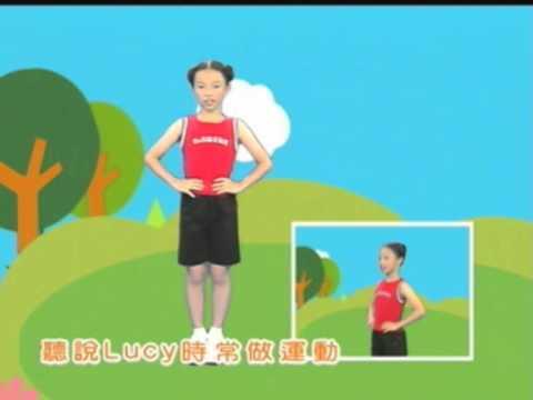 健康操 - 國小1~3年級新式健康操教育部.