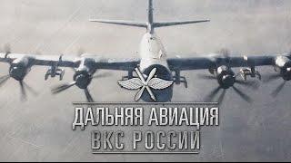 В Вооруженных Силах России отмечается День дальней авиации ВВС