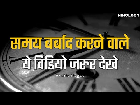 Time Hindi Motivation  Great Motivational Quotes Video About Time Hindi  Nikology