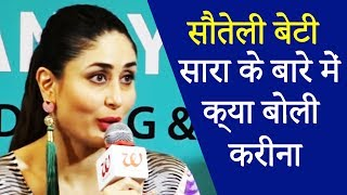 """Kareena Kapoor ये बोली सौतेली बेटी सारा के बारे मेंSUBSCRIBE To Bollywood Hardcore Now- Click Here ► https://goo.gl/3SkugODon't Forget To Like 👌 Comment 💬 Share ❮""""Bollywood Hardcore"""" Channel  is your destination to watch Movie Reviews, Music Reviews, Music Launch Events, Song Launch Events, Shocking News, Breaking News, Funny Videos, Fashion Shows, Bollywood News videos, Hollywood News video, Latest Movies, Short Films, Viral Videos and Much more.Follow us on Bollywood Hardcore Blogspot- http://goo.gl/t3YnHBLike Us on Bollywood Hardcore Facebook- https://goo.gl/pMB5KnConnect @ Bollywood Hardcore Pinterest -  https://goo.gl/gdOP1rCircle Us on Bollywood Hardcore Google+ https://goo.gl/1VWlXWAlso Subscribe to Bollywood Fatafat - http://goo.gl/ODxAiaOnly MMS - http://goo.gl/xah9vuBollywood Fatafat News - http://goo.gl/wvE32PHollywood Tehelka - http://goo.gl/dyt8LPHollywood Hardcore- http://goo.gl/ATJBtY FWF News Updates - http://goo.gl/cVKxdWBollywood Masti No.1: http://goo.gl/qK01vAAll India Bindass : http://goo.gl/B896hPBollywood ka Thullu - http://goo.gl/0bfRi8The Bollywood Tehelka - http://goo.gl/OVUjJo"""