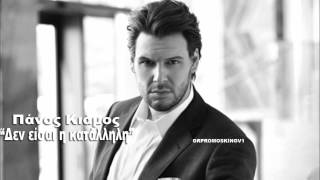 Panos Kiamos videoklipp Δεν Είσαι Η Κατάλληλη