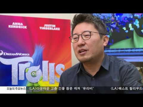 '이슈와 공감' 전용덕 애니메이터 편 3.17.17 KBS America News
