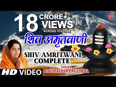 Video Shiv Amritwani Full By Anuradha Paudwal I Shiv Amritwani download in MP3, 3GP, MP4, WEBM, AVI, FLV January 2017