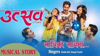 Nepali Film Song- Utsav -Sathiko Sath Ma