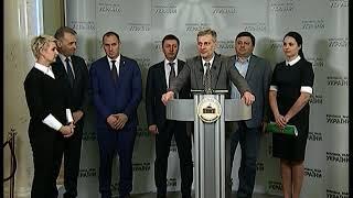 Брифінг Сергія Лабазюка у Верховній Раді (01.03.2018)