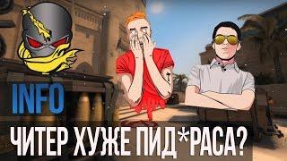 R8 Cheats - как культ или Читер хуже ПИД*РАСА? (Skop и Patrik TV)