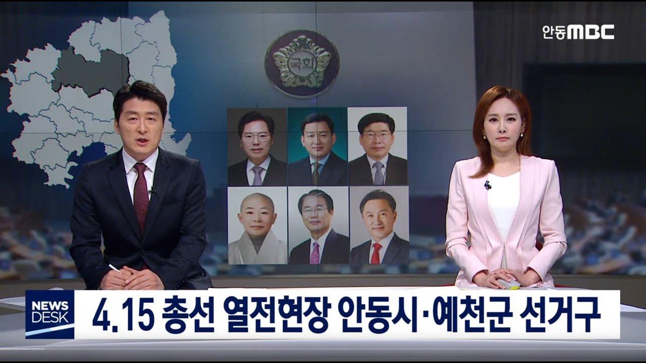 R-열전현장1] 안동시·예천군 선거구