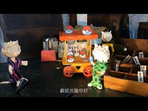 阿公的種子行-【最佳人氣獎】投票活動-2018共童玩創動畫賞