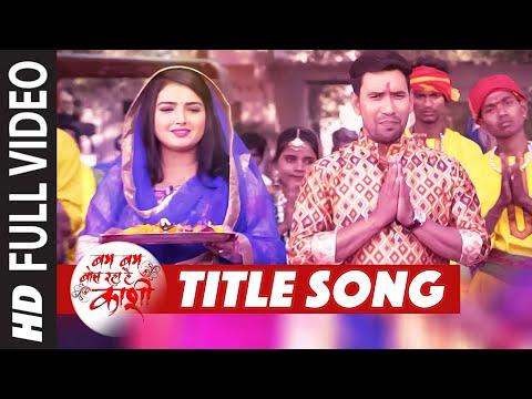 Video FULL VIDEO - BAM BAM BOL RAHA HAI KASHI [ Latest Bhojpuri Title Song 2016 ] Kalpana, Dinesh, Rajnish download in MP3, 3GP, MP4, WEBM, AVI, FLV January 2017