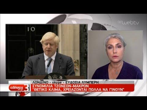 Brexit: Συμπεφωνημένο νομικό κείμενο έως το τέλος της ημέρας ζητά η ΕΕ | 15/10/2019 | ΕΡΤ