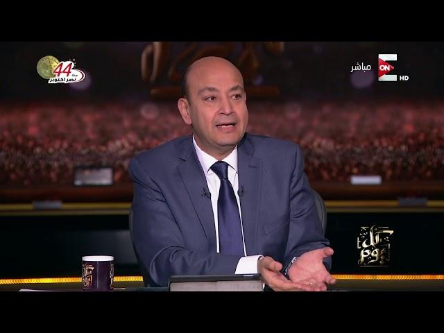 كل يوم - تعليق هام من عمرو أديب على بيان الفريق أحمد شفيق