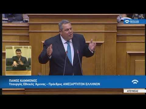 Π.Καμμένος (Υπουργός Εθνικής Άμυνας)(Πρόταση δυσπιστίας κατά της Κυβέρνησης)(16/06/2018)