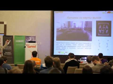 AB: Как мы создавали онлайн шутер с авторитарным сервером (DevGAMM Minsk 2014)