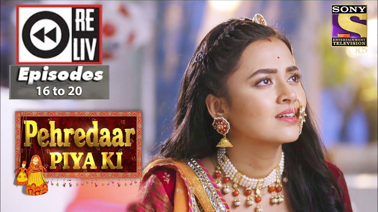 Weekly Reliv | Pehredaar Piya Ki | 07th Aug to 11th Aug 2017 | Episode 16 to 20