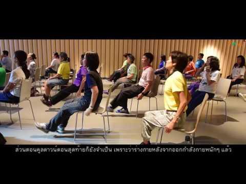 Chair Exercise แชร์เอ็กเซอร์ไซส์ ใช้สำหรับเวิร์คชอปที่แนะนำวิธีการออกกำลังกาย  โดยเน้นการคาดิโอ ใส่ความสนุกสนานเข้าไป และก็ประยุกต์ท่าบอดี้เวทให้มาต่อเนื่องบนเก้าอี้ เหมาะสำหรับคนทุกเพศทุกวัย