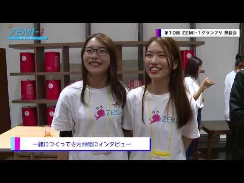 大阪経済大学ZEMI-1グランプリ2019 懇親会