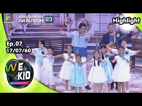 เพลง All You Need is Love | เบน ชลาทิศ บอย ตรัย ทีมสีฟ้า | Wekid thailand เด็กร้องก้องโลก