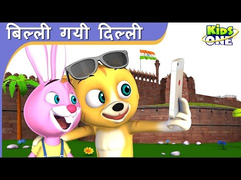 बिल्ली गयी दिल्ली | हिंदी बालगीत