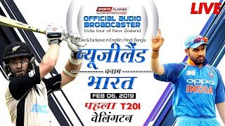 India Vs New Zealand 1st T20 | Scores and Hindi Commentary