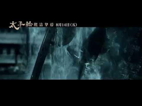 《太平輪:驚濤摯愛》終極版預告