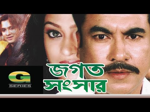 Jagot Sangshar | জগত সংসার | Full Movie | ft Manna | Popy | Omar Sani | Dighi | Kazi Hayat