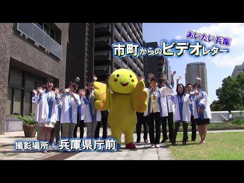 「あいたい兵庫」ゆるキャラ(R)登場!(神戸、阪神、但馬、丹波、淡路編 …