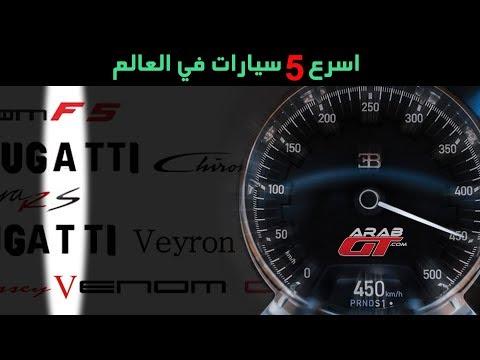 العرب اليوم - شاهد : أسرع 5 سيارات في العالم