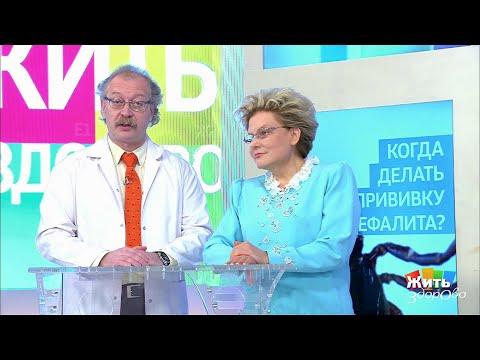 Жить здорово Совет за минуту: прививка от клещевого энцефалита.(13.06.2018) - DomaVideo.Ru
